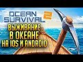 ВЫЖИВАНИЕ В ОКЕАНЕ С АКУЛАМИ ЛЬВЫ И КРОКОДИЛЫ НА ОСТРОВЕ Выживание в Океане 3D 2 mp3