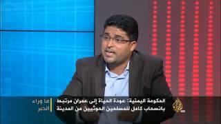 دلالات اتفاق انسحاب الحوثيين من عمران