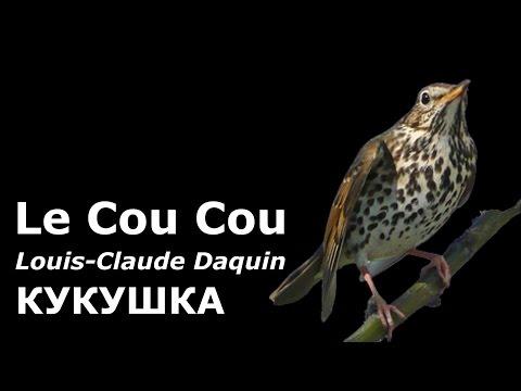 Луи Клод Дакен - Кукушка