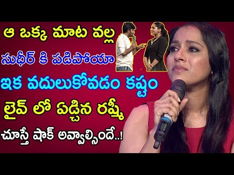 Anchor Rashmi Emotional Speech About Sudigali Sudheer | #ETV | #Jabardasth | Trending Telugu Updates