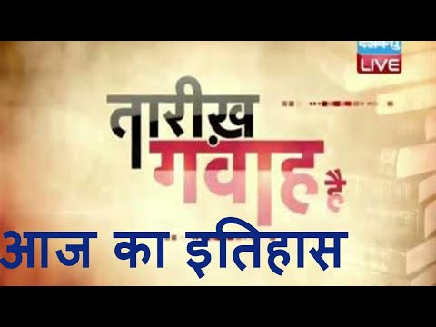 आज का इतिहास | Today History |Current Affairs In Hindi | 26 Sept 2018 | #DBLIVE