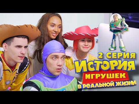 ИСТОРИЯ ИГРУШЕК В РЕАЛЬНОЙ ЖИЗНИ / 2 СЕРИЯ