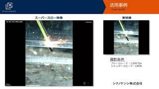 ハイスピードカメラ+データロガー「花火を水中に入れた瞬間」
