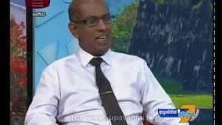 Ayubowan Suba Dawasak 2019-11-25 | Rupavahini