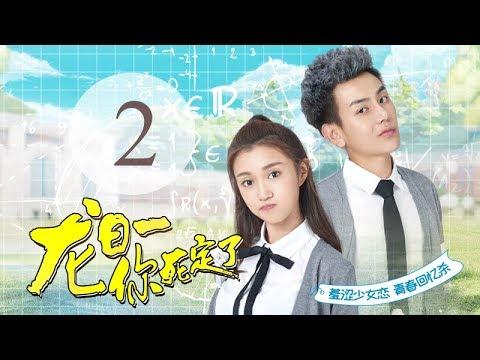 陸劇-龍日一,你死定了-EP 02