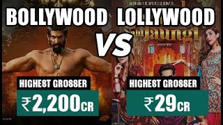 BOLLYWOOD Vs LOLLYWOOD | INDIAN FILM INDUSTRY Vs PAKISTANI FILM INDUSTRY | 2018 I