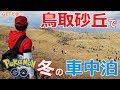 鳥取砂丘でポケモンをGETする冬の車中泊【ポケモンGO】