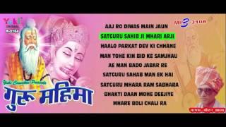 गुरु महिमा । Guru Mahima | Rajasthani Nirguni Bhajan | By Mohan Jhala | Jukebox
