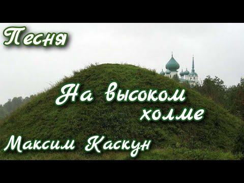 Священник Максим Каскун - На высоком холме...