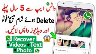 How to Recover All Deleted WhatsApp Messages,Photos,Audio And Videos 2019