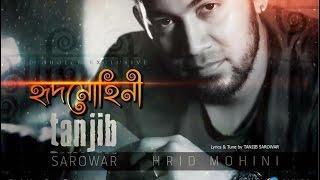 Hridmohoni(হৃদমোহিনী)full album promo by Tanjib Sarowar
