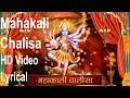 Mahakali Chalisa with Hindi English Lyrics by Rajesh Mishra I Lyrical Video