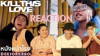 Reaction! DEKSORKRAO | BLACKPINK - 'Kill This Love' M/V Cover [หนังหน้ารีแอค]