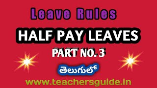 HALF PAY LEAVE RULES