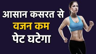 6 Easy Exercises That You Can Do At Home To Lose Weight  - Lose Weight Fast at Home Easily - Hindi