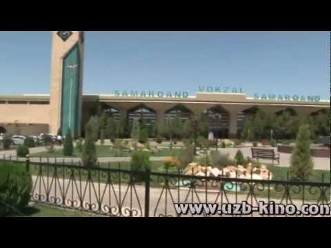 Самарканд (Samarqand)