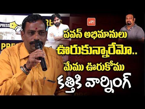Mahesh Kathi Issue | SC Cell President Anil Kumar Paladugu Warning to Kathi Mahesh | YOYO TV Channel