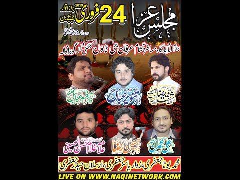 Live Majlis Aza 24 feburay 2019 Irfan G town Gujranwala  (NaqiNetwork live)
