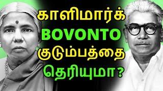 காளிமார்க் Bovonto குடும்பத்தை தெரியுமா | Tamil News | Latest News | Kollywood Seithigal