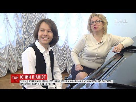 13-ти річний киянин став наймолодшим музикантом з України, який сольно виступив у Карнегі-хол