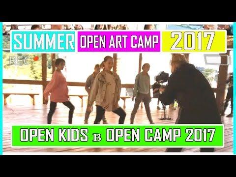 Летний лагерь с Open Art Studio 2017| Open Kids в Summer Open Camp 2017  | MILENA WAY