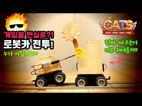 게임을 현실로?!배틀로봇 자동차!ヲヲ진짜 초귀여운 전투가 펼쳐짐..누가이길까?#CATS#캣츠# 배틀로봇#닥터파이어