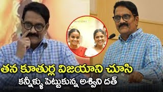 Producer Aswindutt Emotional Speech about savithri movie | Mahanati savithri