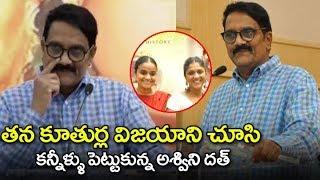 Producer Aswindutt Emotional Speech about savithri movie | Mahanati savithri