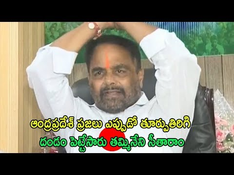 YSRCP Tammineni Seetaram Satirical Comments On Andhra TDP Leaders Special Category | Cinema Politics