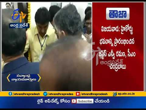 AP High court Inaugurated by NV Ramana | CM Chandrababu Attends