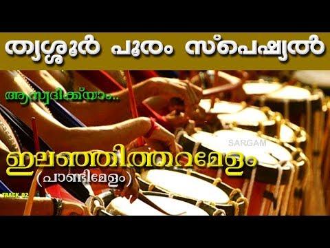 Pandimelam Track02 - Instrumental Chendamelam  by Mattanoor Sankarankutty & Party