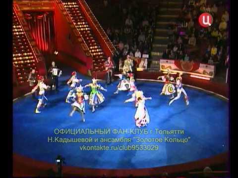 Надежда Кадышева - Сердце нельзя обмануть