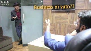 Businesss Ni Vato | Gujju Comedy | 2017