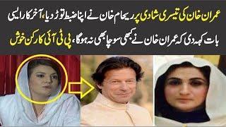 Imran Khan Ki Teesri Shadi Par Reham Khan Ne Kia Kaha