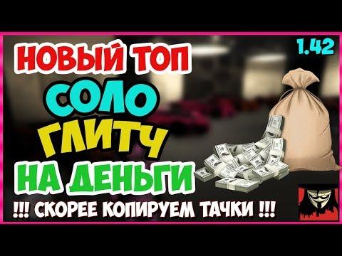 Как быстро заработать деньги в гта 5 онлайн