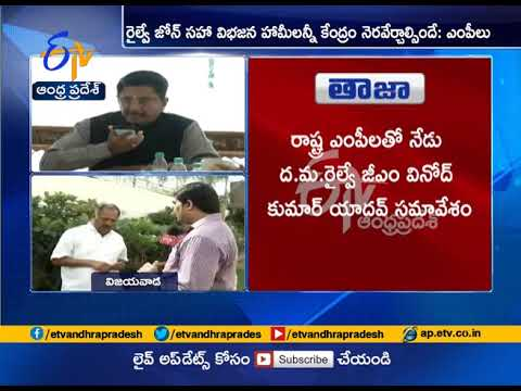 Discussion on Railway Projects in AP | TDP's Face to Face with ETV