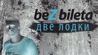 БЕЗ БИЛЕТА - Две лодки