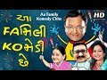 Aa Family Komedy Chhe WITH Eng Subtitles | Gujarati Comedy Natak Full 2017 | Sanjay Goradia | Jagesh