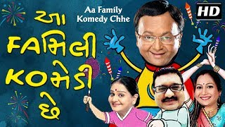 Aa Family Komedy Chhe WITH Eng subtitles Gujarati Comedy Natak Full 2017 Sanjay Goradia Jagesh