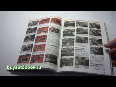 Руководство по ремонту ВАЗ 2110 | Лада 2110