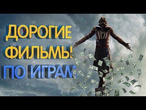 Самые дорогие фильмы снятые по играм. ТОП 10