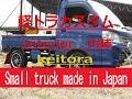 軽トラ の 内装を 弄ってみた  mini truck hijet Interior