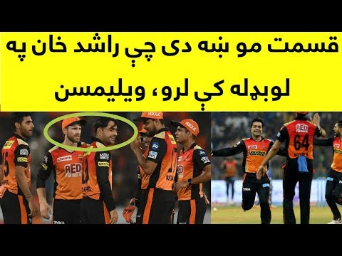 We Are Lucky That Rashid Khan Are In Our Team Sunrisers Hyderabad Said Kane Williamson
