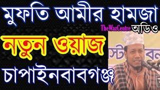 Mufti Amir Hamza waz.শিবগঞ্জ।চাপাইনবাবগঞ্জ।Audio Waz(full)