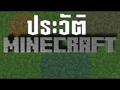 ประวัติ Minecraft