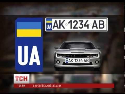 С марта в Украине начнут выдавать автомобильные номерные знаки нового образца
