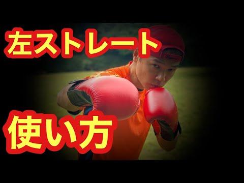 山中慎介選手の左ストレートの打ち方と方法、コツ。特徴とは。And methods of swing left straight Shinsuke Yamanaka players