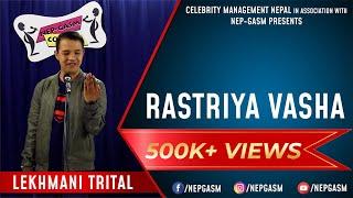 Rastriya Vasha   Nepali Stand-Up Comedy   Lekhmani Trital   Nep-Gasm Comedy