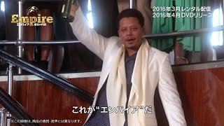 Empire/エンパイア 成功の代償 シーズン4 第15話