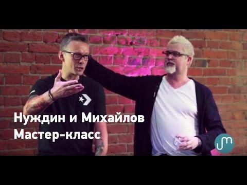 Мастер-класс Нуждина и Михайлова в школе радио UMAKER